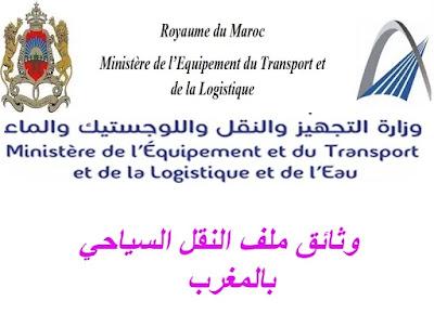 وثائق ملف الحصول على رخصة النقل السياحي بالمغرب