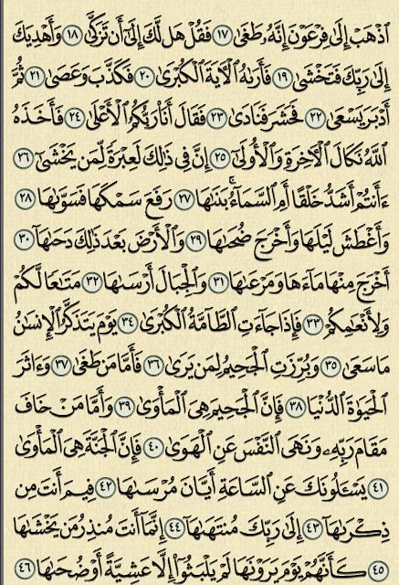 ,شرح, وتفسير, سورة, النازعات surah An-Naziat,