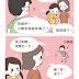 婚禮祝福漫畫:感情幸運籤!