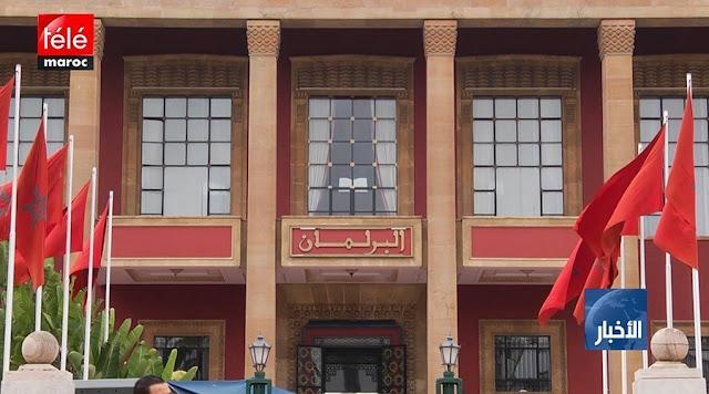 البرلمان المغربي يدعو الحكومة  إلى صرف مبلغ 2000 درهم للطبقات الهشة