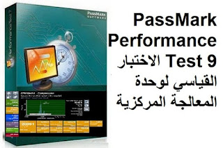PassMark PerformanceTest 9 الاختبار القياسي لوحدة المعالجة المركزية