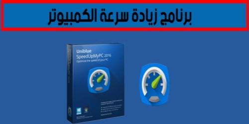 برنامج SpeedUpMyPC لتسريعالكمبيوتر, برنامج تنظيف الجهاز