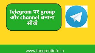 telegram group aur channel kaise banaye