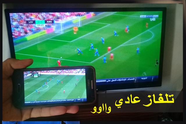 طريقة تشغيل شاشة الهاتف على التلفاز