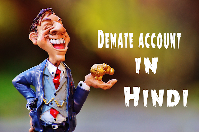 What is demate account , demate account kya hai in hindi, demate account in hindi