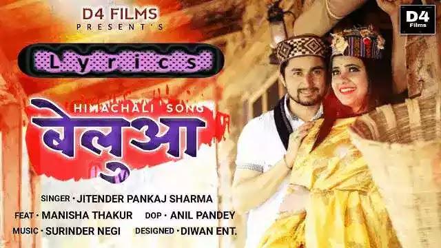 Belua Belua Belua Himachali Song Lyrics Singer Jitender Pankaj Sharma