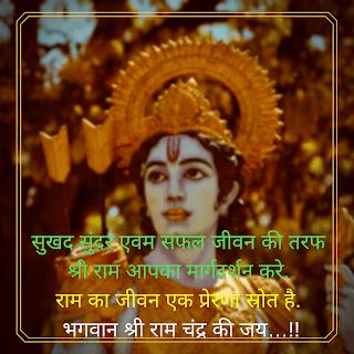 hd image shri ram