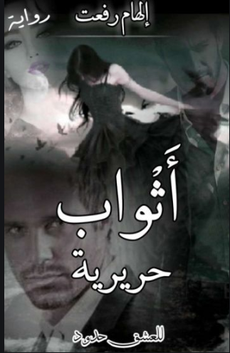 رواية اثواب حريرية كاملة للتحميل pdf والقراءة