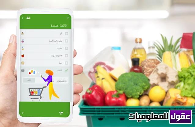 تطبيقات لتسجيل قائمة التسوق والمشريات للاندرويد