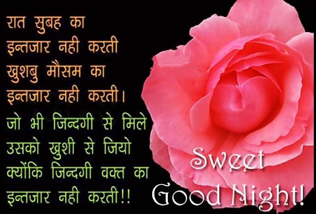 Good night status shayari