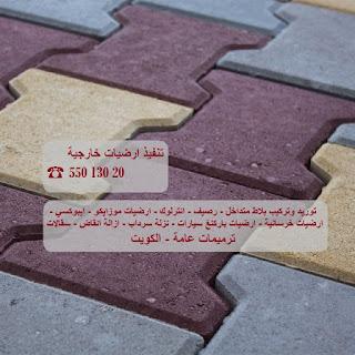 kuwait contractors - interlocking tiles - stamped concrete - epoxy