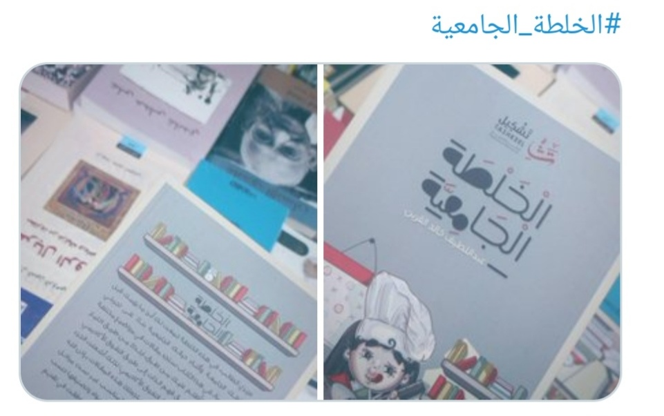 تحميل كتاب الخلطه الجامعيه