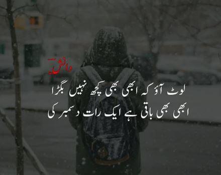 Sad Poetry In Urdu | Best Urdu Poetry
