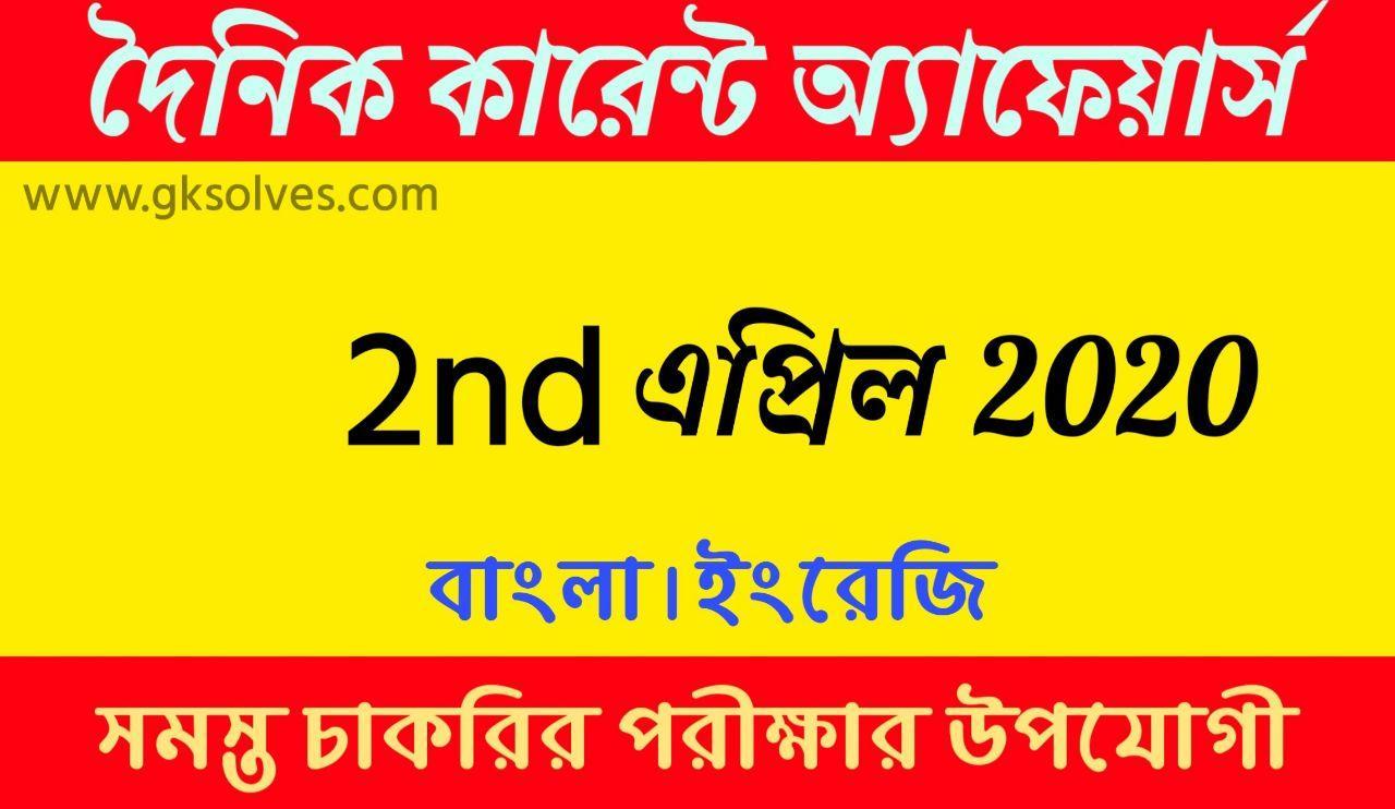 April Current Affairs In Bengali
