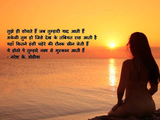 तुझे ही सोचते हैं जब तुम्हारी याद आती हैं  Hindi Muktak By Naresh K. Dodia