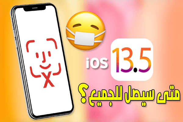 https://www.arbandr.com/2020/05/When-Will-Apple-Release-iOS13.5-to-the-Public.html
