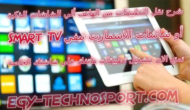 نقل التطبيقات من الهاتف الى شاشات سمارت smart tv موقع تكنوسبورت