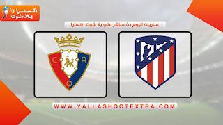 مشاهدة مباراة اتليتكو مدريد ضد اوساسونا 16-05-2021 في الدوري الاسباني