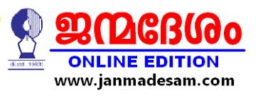Janmadesam Online News Paper from Kanhangad