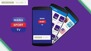 تحميل تطبيق WAWA SPORT TV الرائع لمشاهدة جميع القنوات المختلفة مجانا