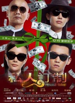 Định Chế Tư Nhân - Personal Tailor (2013)