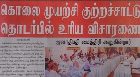 News paper in Sri Lanka : 15-09-2018