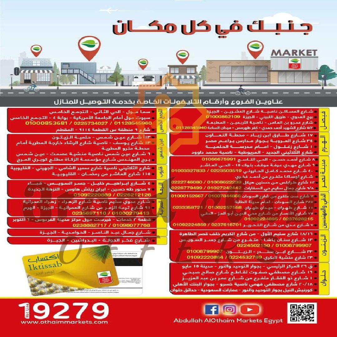 عروض العثيم مصر من 1 ديسمبر