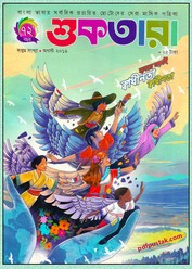 Shuktara Patrika on August 2019 ebook