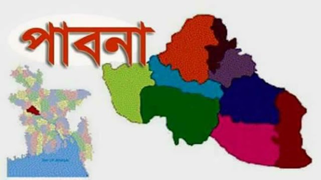 ১৯২ বছর পার করলো পাবনা জেলা