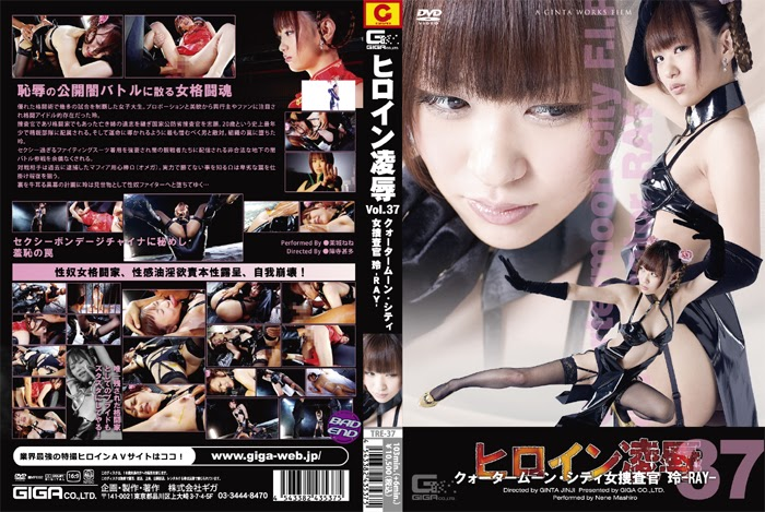 TRE-37 Heroine Give up Vol.37 Quarter Moon Metropolis Agen Wanita Rei