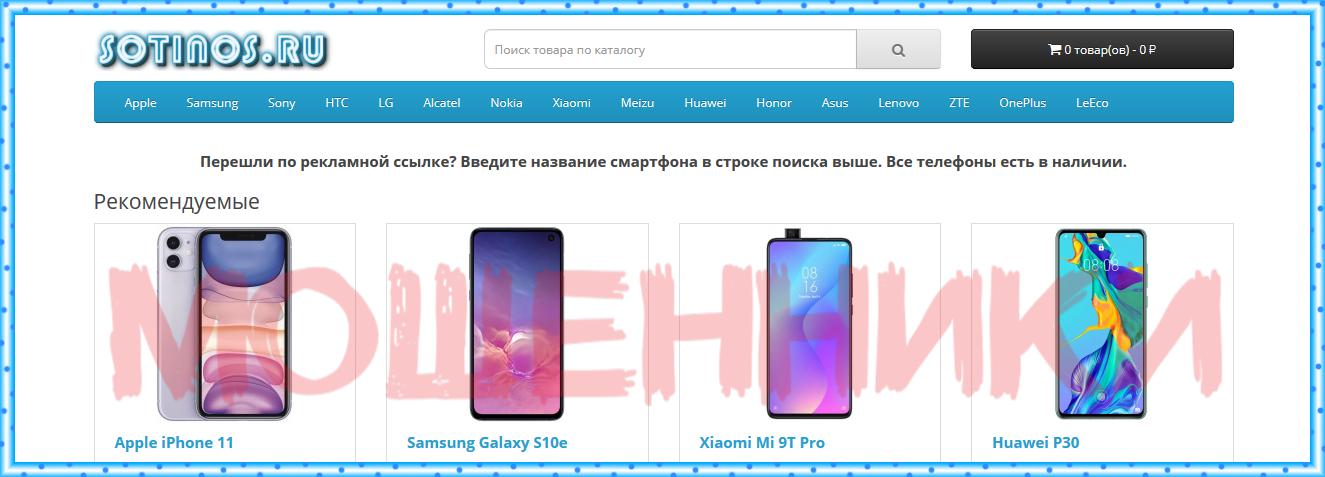 [Лохотрон] sotinos.ru – Отзывы, развод! Мошеннический интернет магазин