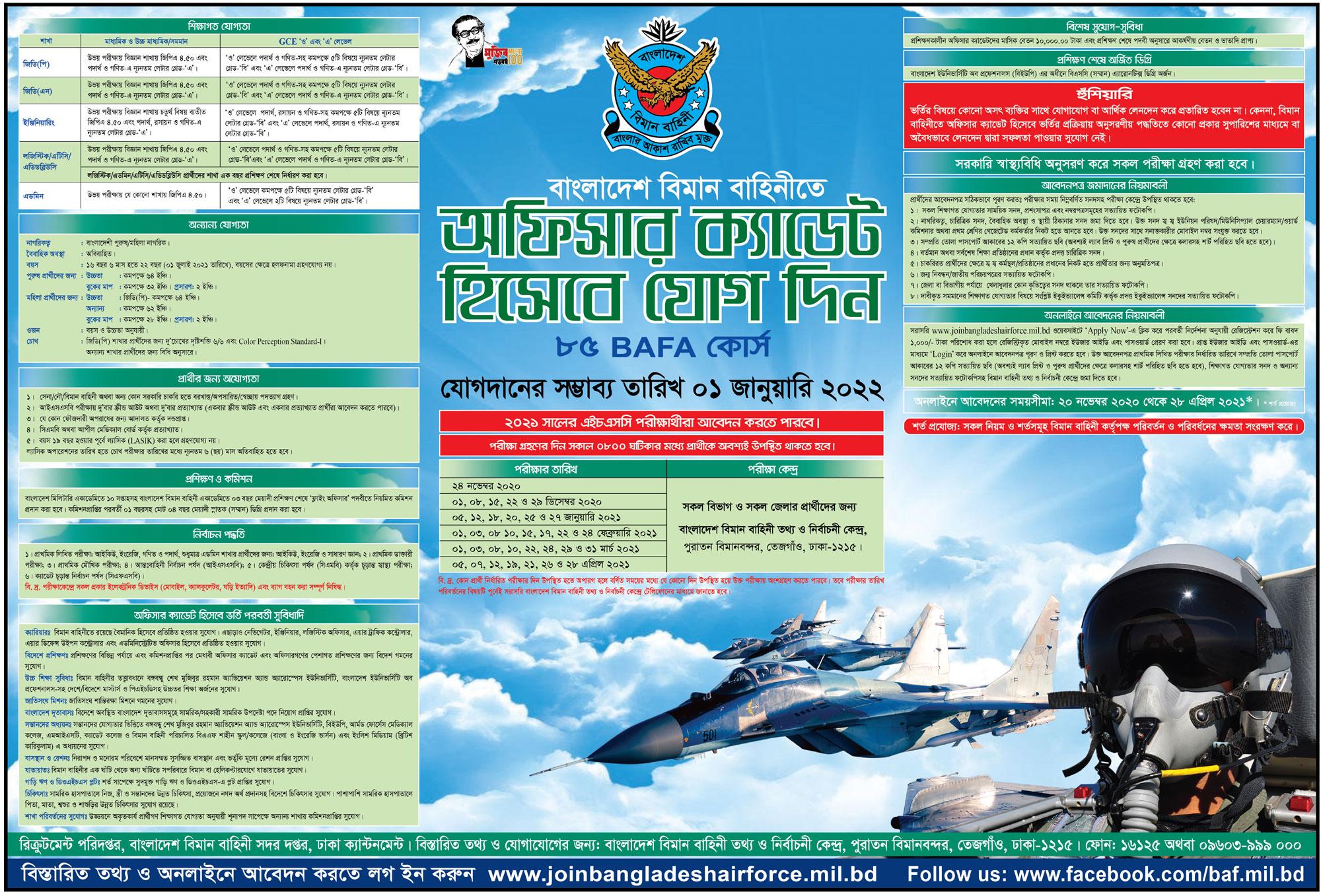 85 BAFA officer cadet job circular