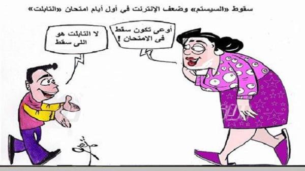 كاريكاتير مجمع عن وقوع السيستم في الامتحانات