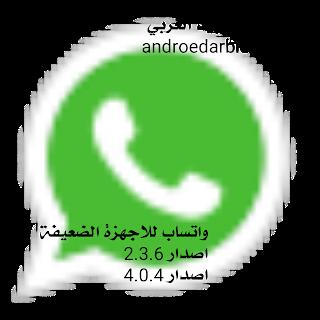 تنزيل وتحديث واتساب الاخضر للاجهزة القديمة اخر اصدار  4.0.4 whatsapp messenger