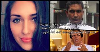 Pardoning Royal Park murderer, an absurd idea of president --  Letter from Yvonne's sister