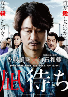 Download Sea of Revival (Japanese Movie)
