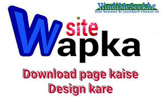Wapka website me download page kaise design kare. 1