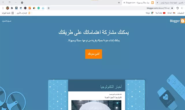طريقة إنشاء مدونة بلوجر 2021 احترافية والربح منها.