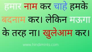New Bhojpuri Attitude Status | नया भोजपुरी ऐटिटूड स्टेटस।