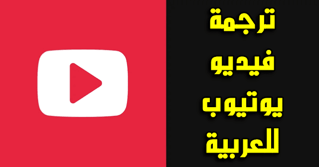 ترجمة-فيديو يوتيوب-الى-العربية-للاندرويد-والايفون-مجانا