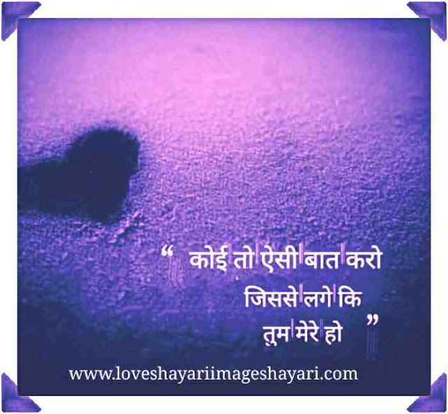 loce shayari | SHAYARI WITH HINDI