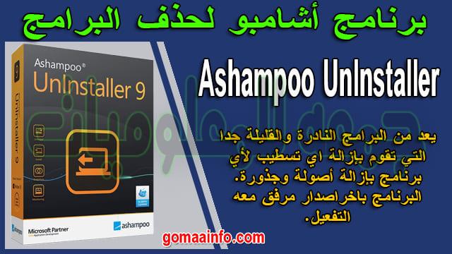 برنامج أشامبو لحذف البرامج Ashampoo UnInstaller