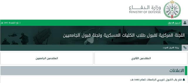 السعودية تعلن فتح باب التسجيل في الكليات العسكرية لخريجي الثانوية