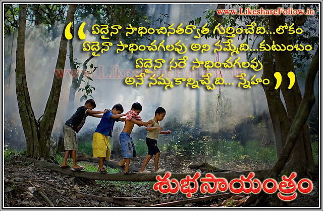 Best Friendship Quotes sms messages in telugu
