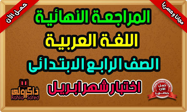 تحميل مذكرة مراجعة لغة عربية للصف الرابع الابتدائي مراجعة شهر ابريل 2021
