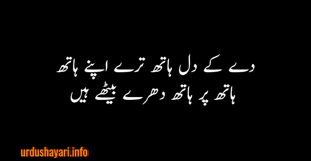 Dy ke Dil best shayari on heart by momin khan momin two lines image poetry