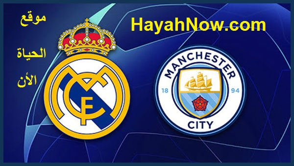 مباراة ريال مدريد ومانشستر سيتي بتاريخ 7-8-2020 في دوري ابطال اوروبا | مشاهدة مباراة مانشستر سيتي وريال مدريد بتاريخ 7-8-2020 في دوري ابطال اوروبا و القنوات الناقلة
