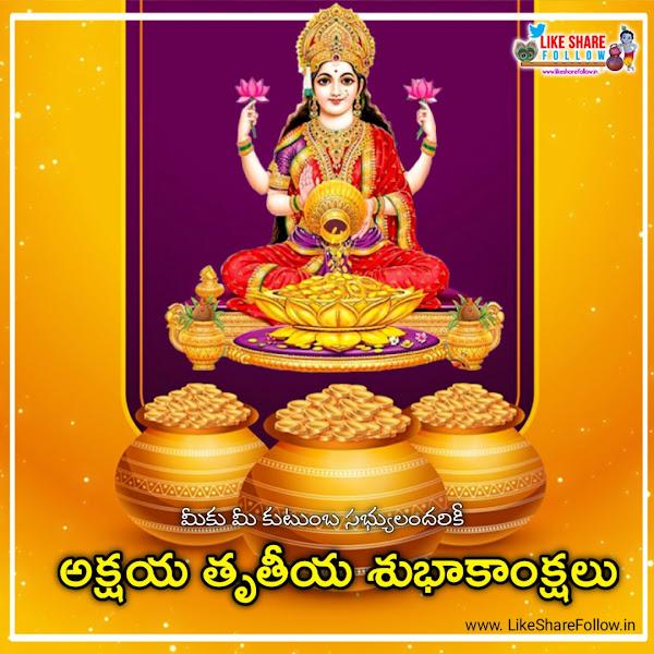 Latest-Akshaya-Tritiya-telugu-wishes-images-whatsapp-status-messages -free-download