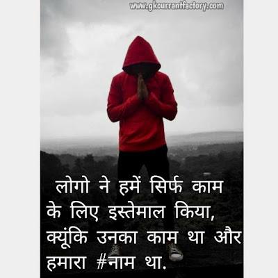 Khatarnak Attitude Status in Hindi, Killer Attitude Status in Hindi, Attitude Status For Boys & Girls in Hindi, Best Attitude Shayari in Hindi, Faado Attitude Status in Hindi With Images For Whatsapp, Royal Attitude Status Hindi,