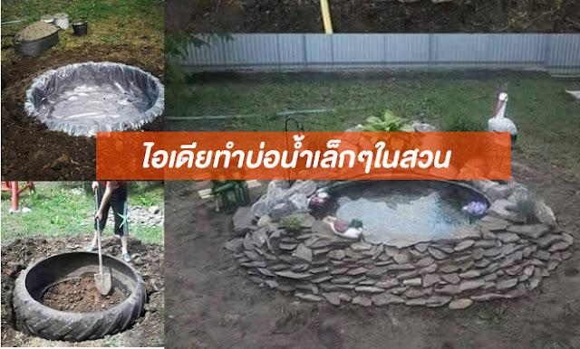 ไอเดียทำบ่อปลาในสวนหลังบ้าน ด้วยวัสดุง่ายๆ ยางรถ